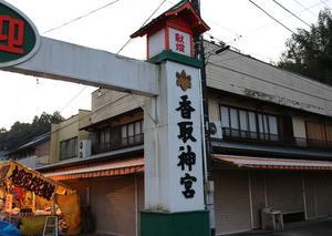 2020年の初詣は、川崎市柿生の琴平神社と千葉県香取市の香取神宮