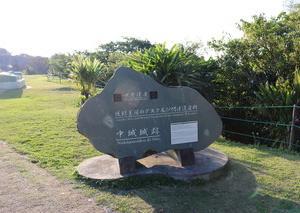 沖縄県中頭郡北中城村にある世界遺産 中城城(なかぐすくじょう)跡