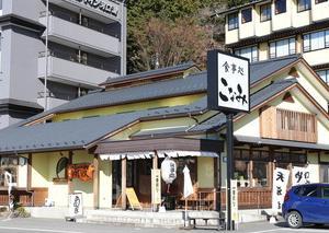 河口湖畔にある食事処『湖波』のわかさぎの天ぷら定食とほうとう鍋うどん