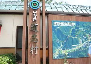 道の駅どうし(山梨県道志村)でランチ