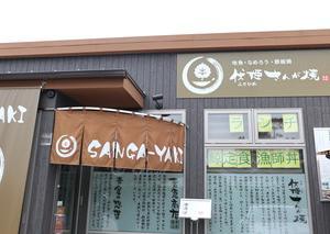 『伏姫さんが焼(千葉県南房総市)』でくじら料理を食べました