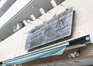 神奈川県伊勢原市 炭火焼肉【伽耶】でランチ