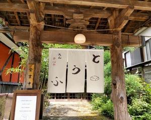 大山豆腐の懐石料理を満喫する(伊勢原市大山 夢心亭)