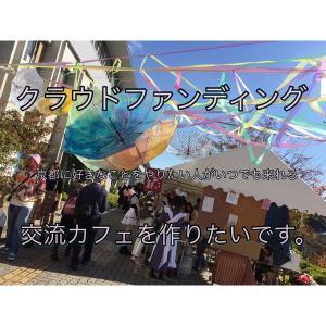 クラウドファンディング「京都に好きなことをしたい人が集まるコミュニティ作ります」