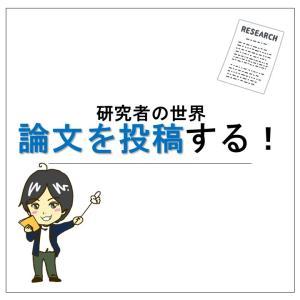 研究者の世界「論文を書く!」編