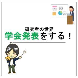 研究者の世界「学会で発表する!」編