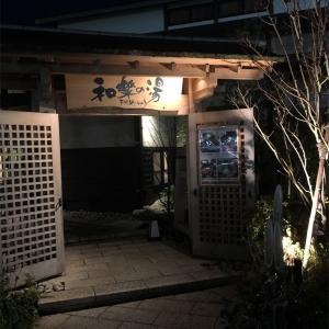 和楽の湯 下関せいりゅうに行ってきました