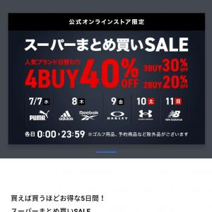 お届け物Part2 〈スポーツデポ〉定価総額5万円越えの商品