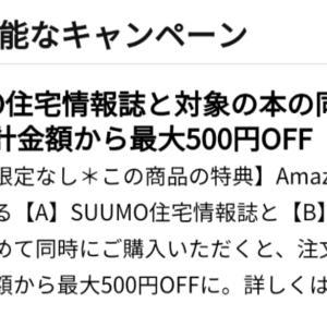 ★本を買ってギフト券1000円get!2冊で更におトク!