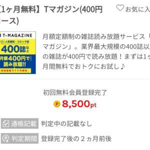 ★1ヶ月雑誌読み放題で850円とビール2万名様に当たります!