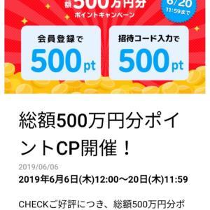 ★初めての方ALL1000円引き&20%還元