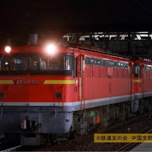 山陽本線貨物線試運転列車走る!(平成30年水害の記録#7)