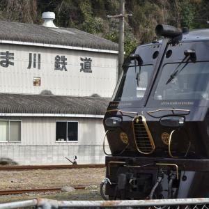 D&S列車大集合(観光列車サミットin人吉球磨)