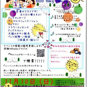 日本の埼玉県 杉戸のアグリパーク 初イベントへ出店
