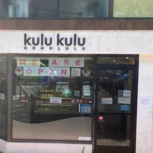 美味しい日本のケーキ「Kulu  Kulu」