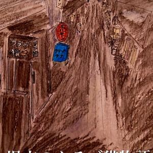 超⁉️スペシャルコラボ企画 場末のクラブ猫物語