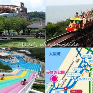 大阪では老舗の遊園地が、来月末で閉園します、私の心から消えゆく思い出を書き留めておきたい