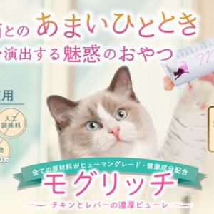 健康と安心に配慮したネコちゃん用とろ~りおやつ『モグリッチ』