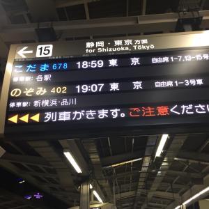 2019.11.12.(火) 久しぶりの出張