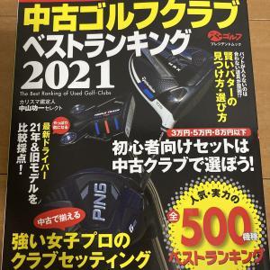 2021.05.01.(土)「中古ゴルフクラブベストランキング2021」