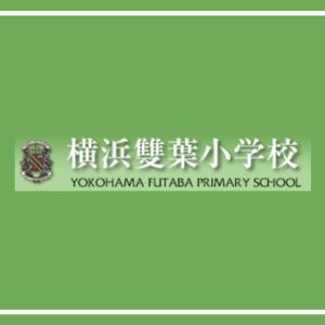 横浜雙葉小学校 2020年秋実施 制作テスト