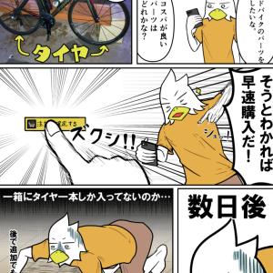 ロードバイク初心者がタイヤ交換でやらかしがちなことについて