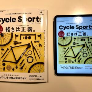 BiCYCLE CLUBとCycle Sportsが無料で読めるKindle Unlimited を1年半使った感想を述べる