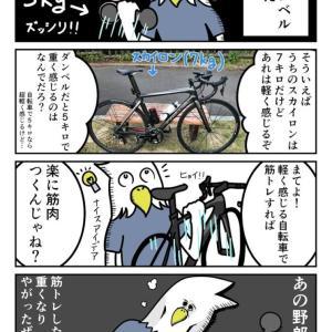 7キロのロードバイクは軽く感じるがクソ重いって話