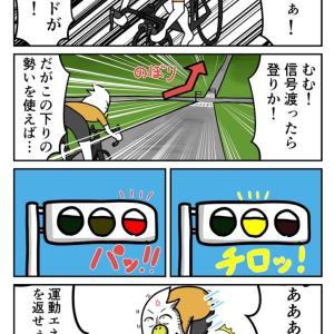 ロードバイクあるある。信号でストレスをためる男