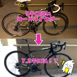 ロードバイクの軽量化!9kg近いロードバイクを7.2kgまで軽量化した全手法について語ろうか