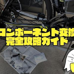 ロードバイクのコンポーネント交換まとめ!完全攻略ガイド【保存版】