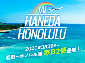 JALの羽田ーホノルル線が復活!