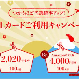JALカード キャンペーン ハレクラニ沖縄は1回お休み