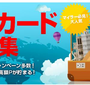 注目! JAL陸マイラー始めるならmoppyJALカード特集