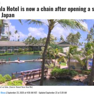 横浜にKahala Hotelの姉妹ホテル開業
