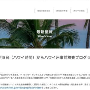 カウアイ島がハワイ州事前検査プログラム再開
