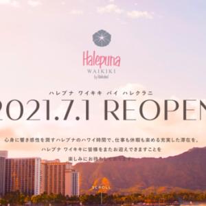 7月1日 Halepuna Waikiki by Halekulani 再オープン!