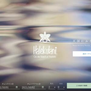Halekulani 10月1日再オープン!