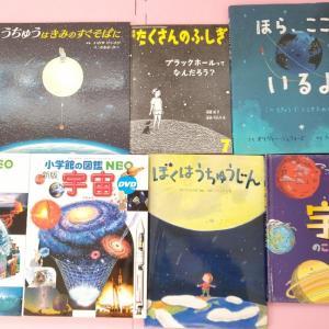 【絵本】宇宙を知りたい!【4歳4ヶ月】