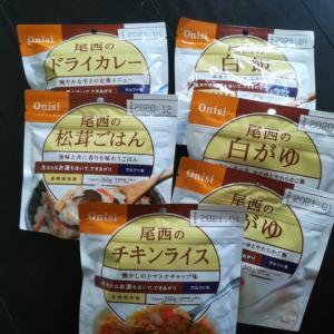 防災用品の食糧、アルファ米を食べてみる。