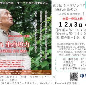 【イベント】「蘇れ生命の力」上映会【本や+α】