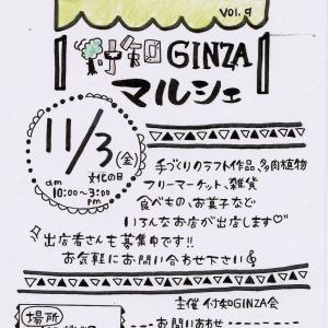【イベント】付知GINZAマルシェ【JAひがしみの付知支店】