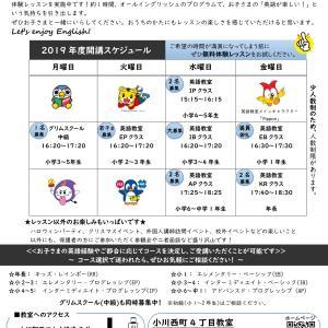 英語教室・チラシ(2019年9月8日発行)