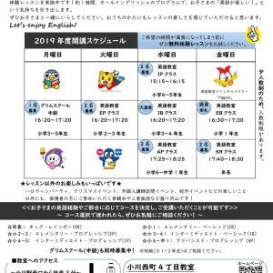 英語教室・チラシ(2019年10月27日発行)