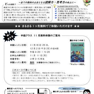グリムスクール・チラシ(2019年10月27日発行)