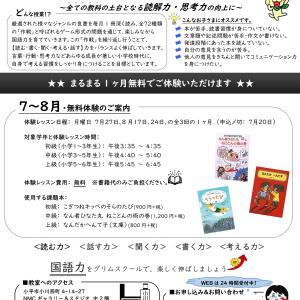 【グリムスクール】7月回・まるまる1ヶ月無料体験レッスン受付中!