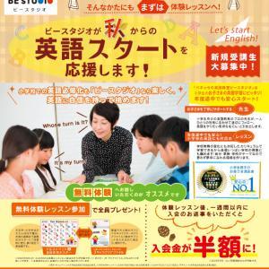【英語教室】★新規生募集中★ 秋の入会キャンペーンを開催!(2020年8月1日~11月30日)