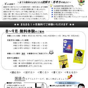 【グリムスクール】8月回・まるまる1ヶ月無料体験レッスン受付中!