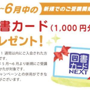 【英語教室】★6月受講開始で★図書カードをプレゼント中!