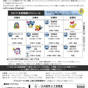 英語教室・チラシ(2019年6月14日発行)
